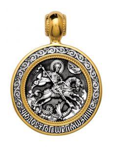 Образок Чудо святого Георгія про змія