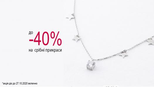 -40% на прикраси!