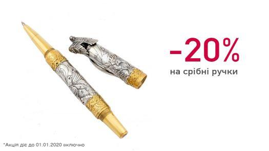 -20% на ручки