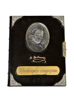 Подарункове видання Мистецька спадщина - Тарас Шевченко